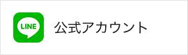 一般社団法人 深谷青年会議所 公式lineアカウント